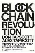 ブロックチェーン・レボリューション / ビットコインを支える技術はどのようにビジネスと経済、そして世界を変えるのか