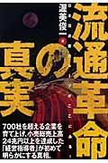 流通革命の真実 / 日本流通業のルーツがここにある!