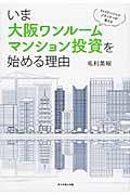 ファイナンシャルプランナーが教えるいま大阪ワンルームマンション投資を始める理由