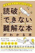 読破できない難解な本がわかる本 / 図解で読みとく世界の名著60