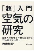「超」入門空気の研究 / 日本人の思考と行動を支配する27の見えない圧力