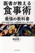 医者が教える食事術最強の教科書