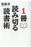 1冊読み切る読書術