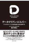 データ・ドリブン・エコノミー / デジタルがすべての企業・産業・社会を変革する