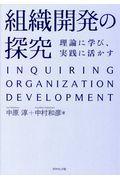 組織開発の探究 / 理論に学び、実践に活かす