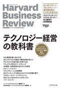 テクノロジー経営の教科書 / ハーバード・ビジネス・レビューテクノロジー経営論文ベスト11