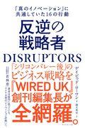 DISRUPTORS反逆の戦略者 / 「真のイノベーション」に共通していた16の行動