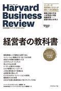 経営者の教科書 / ハーバード・ビジネス・レビューCEO論文ベスト12