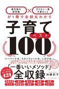 子育てベスト100 / 「最先端の新常識×子どもに一番大事なこと」が1冊で全部丸わかり