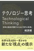 テクノロジー思考 / 技術の価値を理解するための「現代の教養」