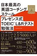 日本最高の英語コーチングスクールプレゼンス式TOEIC(R)L&Rテスト勉強法