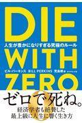 DIE WITH ZERO / 人生が豊かになりすぎる究極のルール