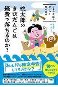 桃太郎のきびだんごは経費で落ちるのか? / 日本の昔話で身につく税の基本