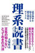 理系読書 / 読書効率を最大化する超合理化サイクル