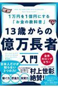 13歳からの億万長者入門 / 1万円を1億円にする「お金の教科書」