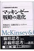 マッキンゼー戦略の進化 / 不確実性時代を勝ち残る