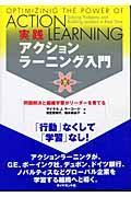 実践アクションラーニング入門 / 問題解決と組織学習がリーダーを育てる