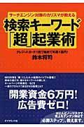サーチエンジン対策のカリスマが教える検索キーワード「超」起業術 / クレジットカード1枚で始めて年商1億円!