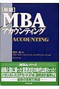MBAアカウンティング 新版