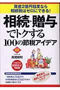 相続・贈与でトクする100の節税アイデア / 資産2億円程度なら相続税はゼロにできる!