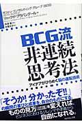 BCG流非連続思考法 / アイデアがひらめく脳の運転技術