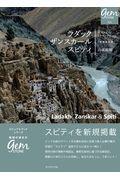 ラダック ザンスカール スピティ 増補改訂版 / 北インドのリトル・チベット