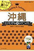 沖縄ランキング&(得)テクニック!
