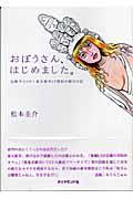 おぼうさん、はじめました。 / 仏教サイコウ!東大新卒IT僧侶の修行日記