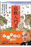 マンガ仏教入門 / 仏陀、かく語りき