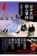 谷中黒猫殺人事件 / 耳袋秘帖