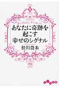 あなたに奇跡を起こす幸せのシグナル / Birthday Promise