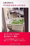 上野万梨子のパリの小さなキッチンから