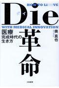 Die革命 / 医療完成時代の生き方