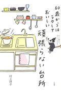 頑張らない台所