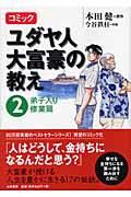 コミックユダヤ人大富豪の教え 2(弟子入り修業篇)