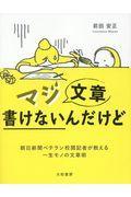 マジ文章書けないんだけど / 朝日新聞ベテラン校閲記者が教える一生モノの文章術