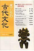 東アジアの古代文化 126号