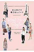 大人のパリ着こなしノート / Real Paris Style