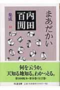 まあだかい / 内田百間集成 10