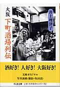 大阪下町酒場列伝