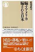騙すアメリカ騙される日本
