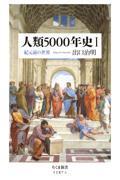 人類5000年史 1