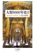 人類5000年史 2