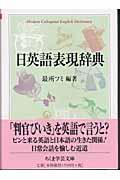 日英語表現辞典