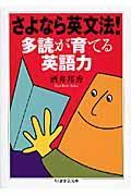 さよなら英文法!多読が育てる英語力