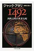 1492西欧文明の世界支配