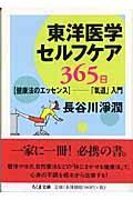 東洋医学セルフケア365日 / 〈健康法のエッセンス〉ー「氣道」入門