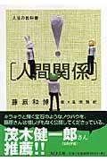 人生の教科書「人間関係」