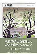 ちくま日本文学 011