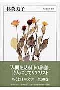 ちくま日本文学 020